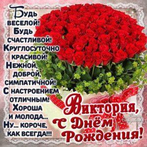С днем рождения Виктория корзина роз