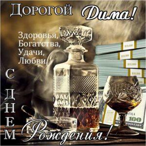 С днем рождения Дмитрий картинки, Диме открытка с днем рождения, Дима с днем рождения, Димочка с днем рождения анимация, коньяк, сигары, доллары, Дмитрий именины картинки, поздравить Диму, для Дмитрия с днем рождения открытки