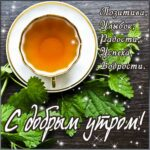 Доброе утро чай с мятой gif