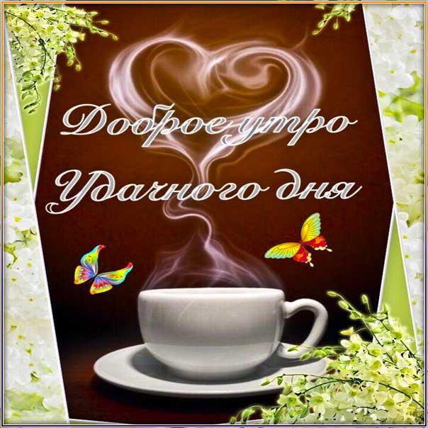 Картинка доброго утра удачного дня. Красивого утра улыбок, с букетом гиф, с надписью, утро кофе, стих, с бликами, эффекты, утро с пожеланием, открытка, цветы, мерцающая.