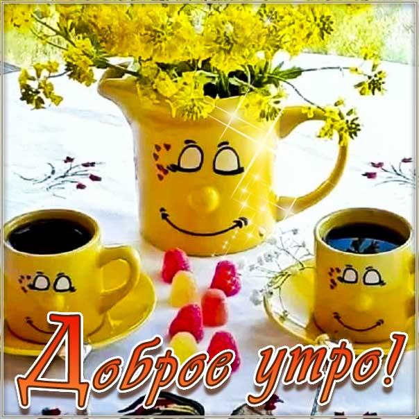 Открытки доброго утра. Желаю необыкновенного прекрасного утра, с надписью, кофе утро, стих пожелание про утро, мерцающие, эффекты, цветы, открытка, с утренним пожеланием, блики.