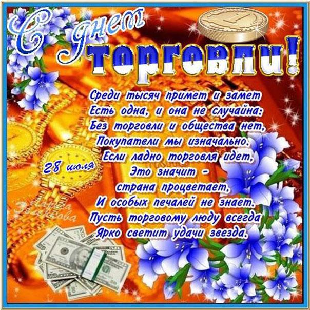 день Торговли