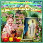 Открытки Преображение Господне