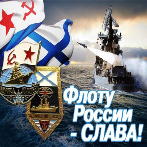 Слава флоту