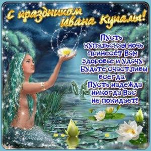Добрая Ивана Купала
