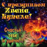 Блестящие открытки день Ивана Купалы