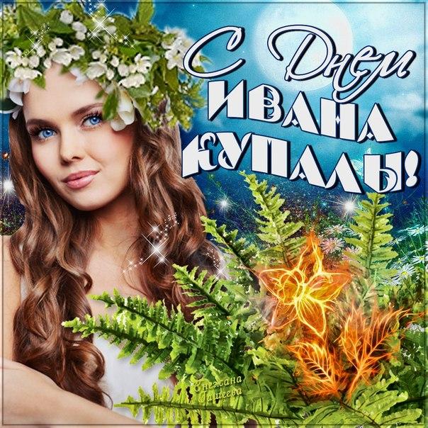 Гифки Ивана Купала