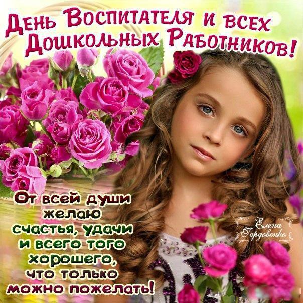 Розы на день воспитателя