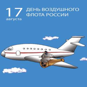 день Авиации