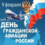 открытки Россия день Авиации
