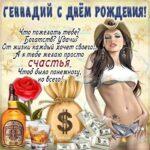 Геннадий популярные открытки именины