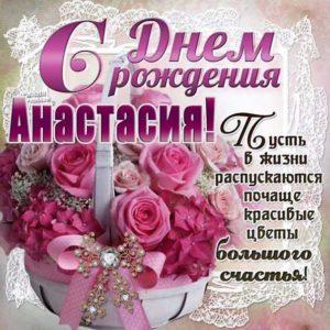 С днем рождения Настя корзина роз