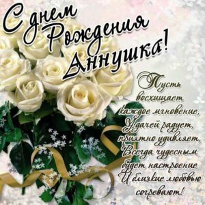 С днем рождения Анна белые розы открытка