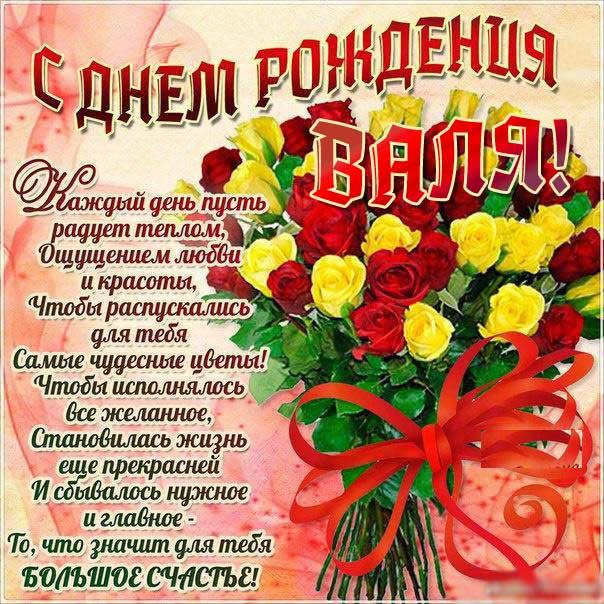 С днем рождения Валентина букет роз