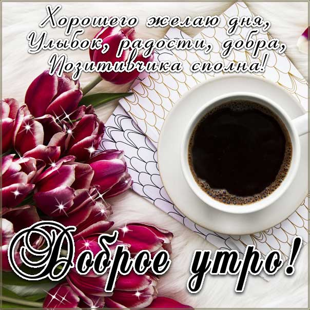 Доброе утро, позитивного утра, с добрым утром открытки, утро розы кофе, чудесного тебе утра, прекрасного утра, доброе утро чудесного солнечного дня, прекрасное утро, ласкового утра