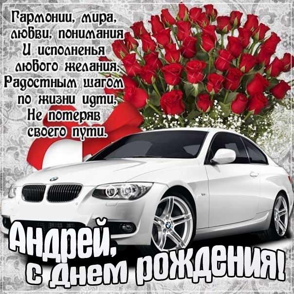 Открытка анимация день рождения Андрей. Крутая машина, цветы, надпись, поздравление, с фразами.