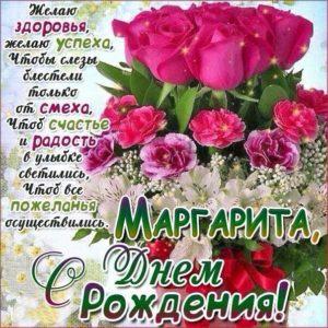 С днем рождения Маргарита открытка со словами букет роз