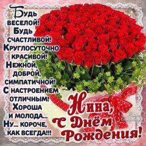 С днем рождения Нина картинка открытка корзина роз