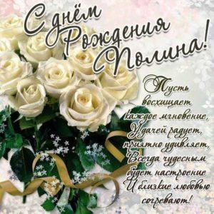 Картинка белые розы с днем рождения Полина открытка