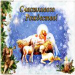 Виртуальные открытки Рождество