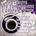 Доброе утро понедельник не грусти