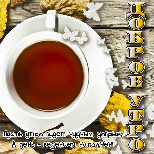 С добрым утром! Осень, пожелать хорошего утра осенью, с добрым осенним утром картинки, открытки доброе утро осенний кофе, картинки с пожеланиями осень, доброе утро осень гиф, картинки с добрым утром осенние, доброе осеннее утро пожелания, доброе утро осень кофе