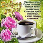 Доброе утро с солнцем кофе