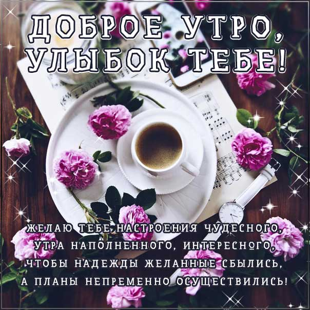 прекрасное утро, ласкового утра, радостного утра, приятного утра, энергичного утра, феерического утра, насыщенного радостью утра, прелестное утро, успешного утра, веселого утречка