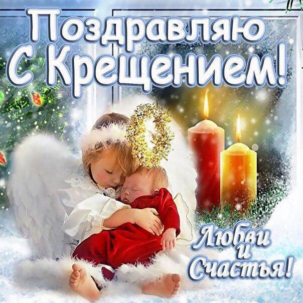 Бесплатные открытки с Крещением Господним
