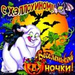 Хэллоуин картинки с надписью