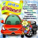 Шикарная открытка на день Автомобилиста