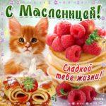 Праздник Масленица открытки