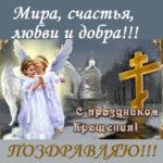 C Крещением Господним открытки анимация