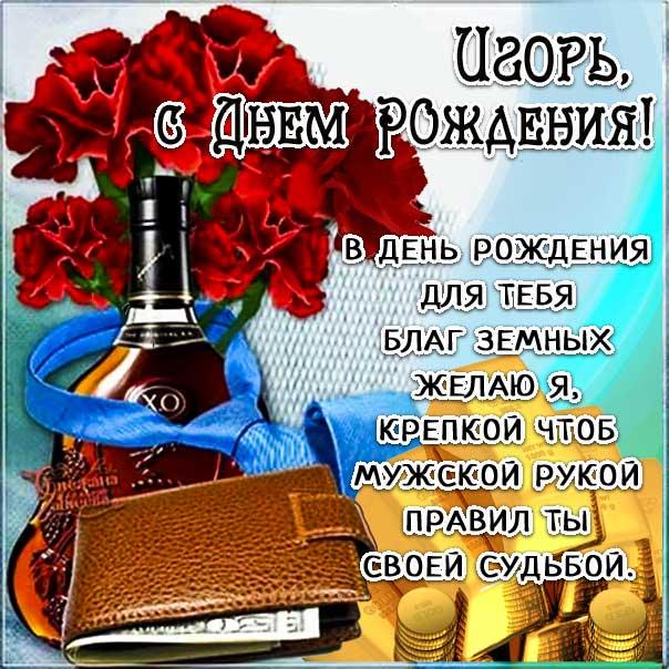 С днем рождения Игорь картинки, Игорю открытка с днем рождения, Игорек с днем рождения, Игорьку с днем рождения анимация, Игорь именины картинки, поздравить Игоря, для Игоря с днем рождения открытки