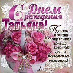 Корзина роз с днем рождения Татьяна картинка со стихом