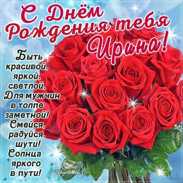 C днем рождения Ирина картинка со стихом розы