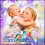 Красивые открытки с днем Матери