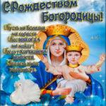 С украшениями гифы открытки рождение богородицы