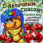 Яблочный спас открытка позитивная
