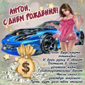 С Днем рождения Антон открытка поздравить. Машина, деньги, красивый букет, цветы, красивая надпись, стих, мерцание, узоры, слова, бабочки, Антоша.