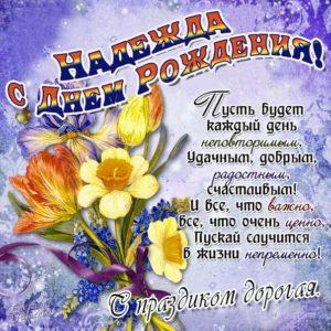 С днем рождения Надя открытки со словами букет цветов