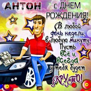 С Днем рождения Антон картинка поздравление. Машина, мультяшка, надпись, стих, с фразами, цветы, автомобиль, открытка, поздравление, мерцающая, Антоша.