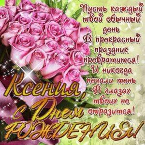 С Днем рождения Ксения картинки. Букет цветов, розовые розы, с розами, с надписью, стих поздравительный, мерцающие, эффекты, открытка.