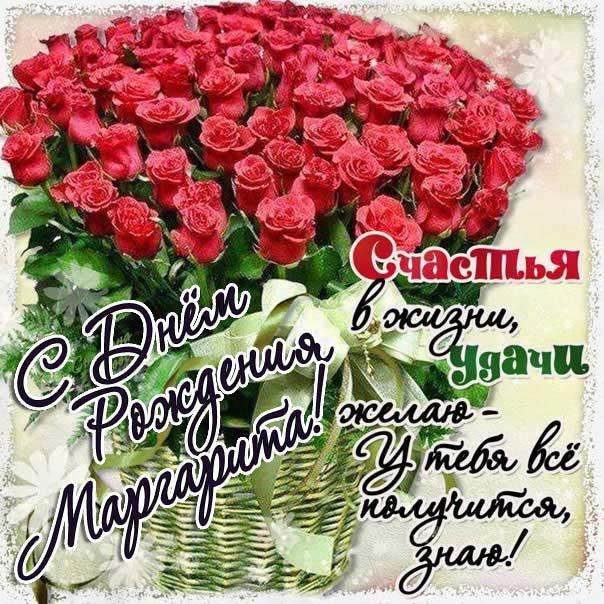 С днем рождения Маргарита открытка шикарные розы с надписью картинка