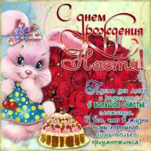 С днем рождения Настя торт зайчик