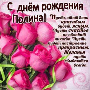Букет розы открытка с днем рождения Поля в картинках