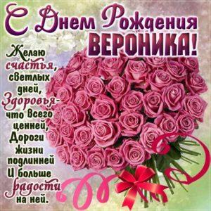 С днем рождения Вероника открытка. Букет розы, розовые розы, красивая надпись, мигающие открытки.