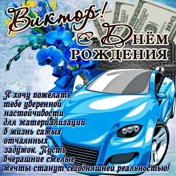 С днем рождения Виктор картинки, Вите открытка с днем рождения, Витенька с днем рождения, Витек с днем рождения анимация, автомобиль, машина, доллары, Виктор именины картинки, поздравить Витю, для Виктора с днем рождения открытки