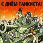 День танкиста открытка
