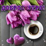 Доброе утро кофе тюльпаны